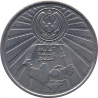 obverse of 1 Dirham - Zayed bin Sultan Al Nahyan - AAU (1987) coin with KM# 14 from United Arab Emirates.