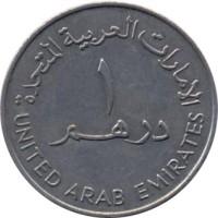 reverse of 1 Dirham - Zayed bin Sultan Al Nahyan - AAU (1987) coin with KM# 14 from United Arab Emirates. Inscription: الإمارات العربية المتحدة ١ درهم UNITED ARAB EMIRATES