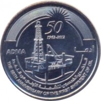 obverse of 1 Dirham - Zayed bin Sultan Al Nahyan - First Oil Shipment (2012) coin with KM# 102 from United Arab Emirates. Inscription: 50 1962-2012 ADMA THE 50th ANNIVERSARY OF THE FIRST SHIPMENT OF OIL