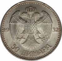 reverse of 50 Dinara - Alexander I (1932) coin with KM# 16 from Yugoslavia. Inscription: 19 32 50 ДИНАРА
