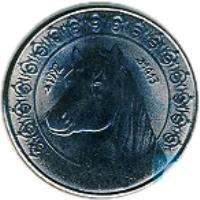obverse of 1/2 Dinar (1992) coin with KM# 128 from Algeria. Inscription: 1992 1413