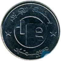 reverse of 1/2 Dinar (1992) coin with KM# 128 from Algeria. Inscription: بنك الجزائر 1/2 دينار