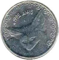 obverse of 1/4 Dinar (1992 - 2003) coin with KM# 127 from Algeria. Inscription: 1992 1413