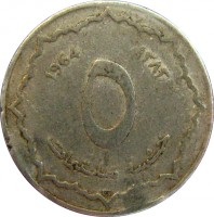 reverse of 5 Centimes (1964) coin with KM# 96 from Algeria. Inscription: 1964 ۱٣٨٣ ٥ خمسة سنتيمات
