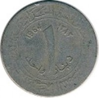 reverse of 1 Dinar (1964) coin with KM# 100 from Algeria. Inscription: الجمهورية الجزائرية الديمقراطية الشعبية 1964 ١٣٨٢ ١ دينار واحد