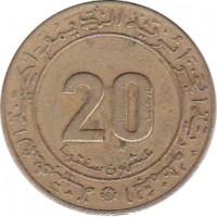 reverse of 20 Centimes - FAO (1975) coin with KM# 107 from Algeria. Inscription: الجمهورية الجزائرية الديمقراطية الشعبية 20 عشرون سنتما
