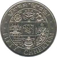 reverse of 50 Chhertum - Jigme Singye Wangchuck (1979) coin with KM# 48 from Bhutan. Inscription: FIFTY CHHERTUM