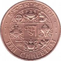 reverse of 10 Chhertum - Jigme Singye Wangchuck (1979) coin with KM# 46 from Bhutan. Inscription: TEN CHHERTUM