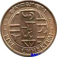 reverse of 5 Chhertums - Jigme Singye Wangchuk (1979) coin with KM# 45 from Bhutan. Inscription: FIVE CHHERTUM