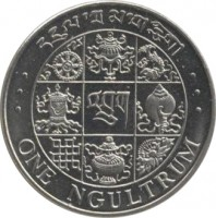 reverse of 1 Ngultrum - Jigme Singye Wangchuck - Magnetic (1979) coin with KM# 49a from Bhutan. Inscription: ONE NGULTRUM