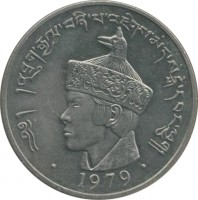 obverse of 3 Ngultrum - Jigme Singye Wangchuck (1979) coin with KM# 50 from Bhutan.