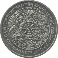 reverse of 3 Ngultrum - Jigme Singye Wangchuck (1979) coin with KM# 50 from Bhutan.