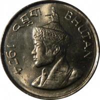 obverse of 25 Chetrums - Jigme Singye Wangchuck (1974 - 1975) coin with KM# 40 from Bhutan. Inscription: BHUTAN