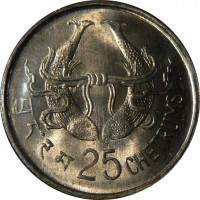 reverse of 25 Chetrums - Jigme Singye Wangchuck (1974 - 1975) coin with KM# 40 from Bhutan. Inscription: 25 CHETRUMS