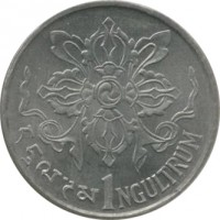 reverse of 1 Ngultrum - Jigme Singye Wangchuck (1974 - 1975) coin with KM# 41 from Bhutan. Inscription: 1 NGULTRUM