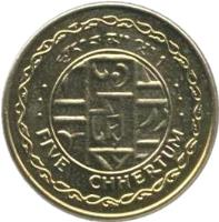 reverse of 5 Chetrums - Jigme Singye Wangchuck (2003) coin with KM# 105 from Bhutan. Inscription: FIVE CHHERTUM
