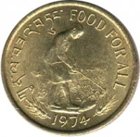 obverse of 20 Chetrums - Jigme Singye Wangchuck - FAO (1974) coin with KM# 39 from Bhutan. Inscription: FOOD FOR ALL 1974