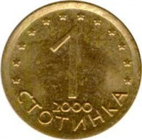 reverse of 1 Stotinka - Magnetic (2000 - 2002) coin with KM# 237a from Bulgaria. Inscription: 1 2000 СТОТИНКА