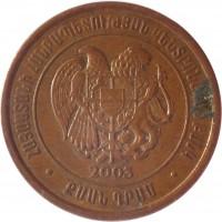 obverse of 20 Dram (2003 - 2005) coin with KM# 93 from Armenia. Inscription: ՀԱՅԱՍՏԱՆԻ ՀԱՆՐԱՊԵՏՈՒԹՅԱՆ ԿԵՆՏՐՈՆԱԿԱՆ ԲԱՆԿ 2003 ՔՍԱՆ ԴՐԱՄ