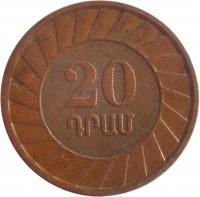 reverse of 20 Dram (2003 - 2005) coin with KM# 93 from Armenia. Inscription: 20 Դրամ
