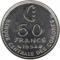 reverse of 50 Francs - Non magnetic (1990 - 2001) coin with KM# 16 from Comoro Islands. Inscription: 50 FRANCS 2000 BANQUE CENTRALE DES COMORES