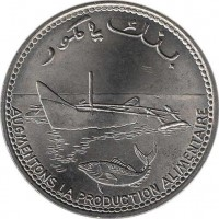 obverse of 100 Francs - FAO (1977) coin with KM# 13 from Comoro Islands. Inscription: AUGMENTONS LA PRODUCTION ALIMENTAIRE