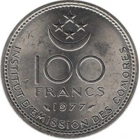 reverse of 100 Francs - FAO (1977) coin with KM# 13 from Comoro Islands. Inscription: 100 FRANCS 1977 INSTITUT D'EMISSION DES COMORES