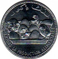 obverse of 25 Francs - FAO (2013) coin with KM# 14b from Comoro Islands. Inscription: AUGMENTONS LA PRODUCTION ALIMENTAIRE