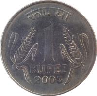 reverse of 1 Rupee (1992 - 2004) coin with KM# 92 from India. Inscription: रुपया 1 RUPEE 2003