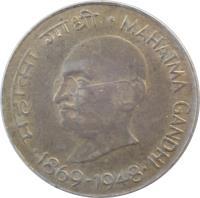 reverse of 20 Paisa - Mahatma Gandhi (1969) coin with KM# 42 from India. Inscription: महात्मा गांधी * MAHATMA GANDHI · 1869-1948