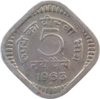 reverse of 5 Naye Paise (1957 - 1963) coin with KM# 16 from India. Inscription: रुपये का बीसवाँ भाग 5 नये पैसे 1960