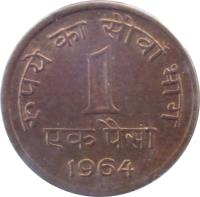 reverse of 1 Paisa (1964) coin with KM# 9 from India. Inscription: रुपये का सौवाँ भाग 1 एक पैसा 1964