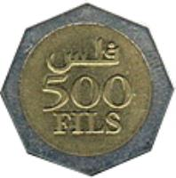 reverse of 500 Fils - Hamad bin Isa Al Khalifa (2000 - 2001) coin with KM# 22 from Bahrain. Inscription: فلس 500 FILS