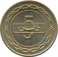 reverse of 5 Fils - Isa bin Salman Al Khalifa (1991 - 1992) coin with KM# 16 from Bahrain. Inscription: 5 فلس