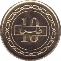 reverse of 10 Fils - Isa bin Salman Al Khalifa (1991 - 2000) coin with KM# 17 from Bahrain. Inscription: 10 فلس