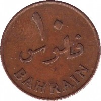 reverse of 10 Fils - Isa bin Salman Al Khalifa (1965) coin with KM# 3 from Bahrain. Inscription: ١٠ فلوس BAHRAIN