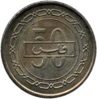 reverse of 50 Fils - Hamad bin Isa Al Khalifa (2002 - 2008) coin with KM# 25 from Bahrain. Inscription: 50 فلس