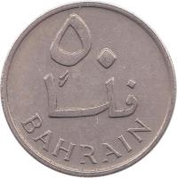reverse of 50 Fils - Isa bin Salman Al Khalifa (1965) coin with KM# 5 from Bahrain. Inscription: ٥٠ فلساً BAHRAIN