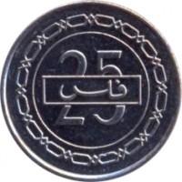 reverse of 25 Fils - Hamad bin Isa Al Khalifa (2002 - 2008) coin with KM# 24 from Bahrain. Inscription: 25 فلس