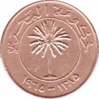 obverse of 5 Fils - Isa bin Salman Al Khalifa (1965) coin with KM# 2 from Bahrain. Inscription: حكومة البحرين ١٣٨٥-١٩٦٥