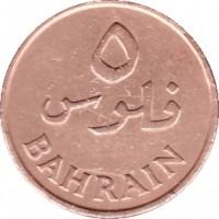 reverse of 5 Fils - Isa bin Salman Al Khalifa (1965) coin with KM# 2 from Bahrain. Inscription: ٥ فلوس BAHRAIN