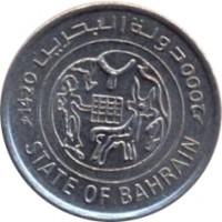 obverse of 25 Fils - Isa bin Salman Al Khalifa (1992 - 2000) coin with KM# 18 from Bahrain. Inscription: دولة البحرين 1420 STATE OF BAHRAIN 2000