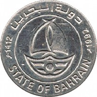 obverse of 50 Fils - Isa bin Salman Al Khalifa (1992 - 2000) coin with KM# 19 from Bahrain. Inscription: دولة البحرين 1992 1412 STATE OF BAHRAIN