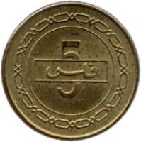 reverse of 5 Fils - Hamad bin Isa Al Khalifa - Non magnetic (2005 - 2007) coin with KM# 30 from Bahrain. Inscription: 5 فلس