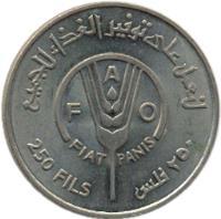 reverse of 250 Fils - Isa bin Salman Al Khalifa - FAO (1969 - 1983) coin with KM# 7 from Bahrain. Inscription: FAO FIAT PANIS 250 FILS ٢٥٠ش