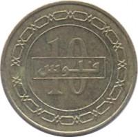 reverse of 10 Fils - Hamad bin Isa Al Khalifa - Non magnetic (2009) coin with KM# 28 from Bahrain. Inscription: 10 فلوس