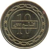 reverse of 10 Fils - Hamad bin Isa Al Khalifa - Magnetic (2010 - 2012) coin with KM# 28 from Bahrain. Inscription: 10 فلوس