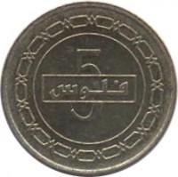 reverse of 5 Fils - Hamad bin Isa Al Khalifa - Non magnetic (2009) coin with KM# 30 from Bahrain. Inscription: 5 فلس