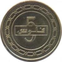 reverse of 5 Fils - Hamad bin Isa Al Khalifa - Magnetic (2010 - 2011) coin with KM# 30 from Bahrain. Inscription: 5 فلوس