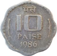 reverse of 10 Paise (1983 - 1993) coin with KM# 39 from India. Inscription: पस 10 PAISE 1984